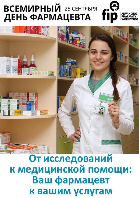 обладает день фармацевтов в россии результате выполнения