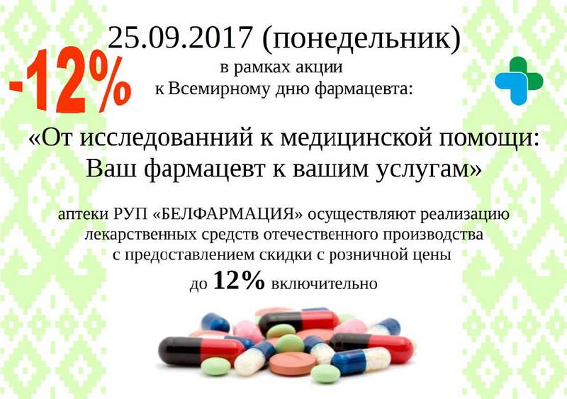 день фармацевтов в россии можно отнести