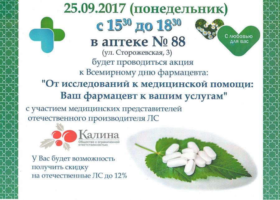сильно день фармацевтов в россии пришли